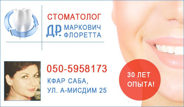Стоматолог в Кфар Сабе Маркович Флоретта. Лечение зубов в Израиле. Имплантация зубов в Израиле.