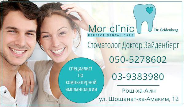 Стоматологическая клиника в Рош ха-Аин. Стоматолог в Рош ха-Аин. Зубной врач в Рош ха-Аин.