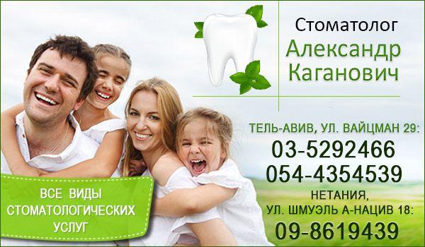 Стоматологическая клиника в Тель-Авиве Александра Кагановича. Стоматолог в Тель Авиве.