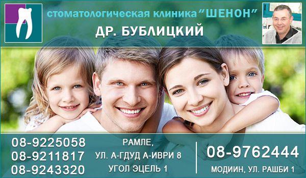 Стоматологическая клиника в Рамле «Шенон». Стоматолог в Рамле. Стоматолог в Модиине. Лечение зубов.