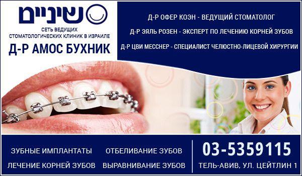 Стоматологическая клиника в Тель-Авиве. Протезирование зубов в Тель-Авиве.