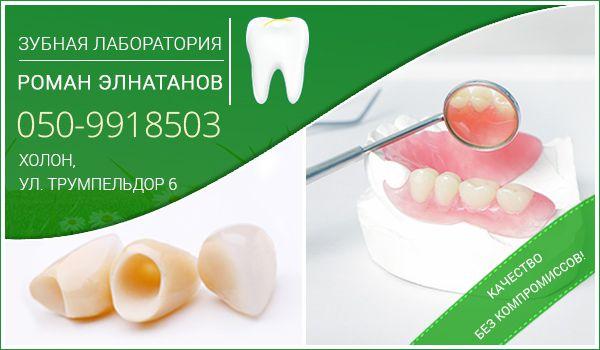 Зубопротезная лаборатория в Холоне Романа Элнатанова. Изготовление зубных протезов в Израиле.