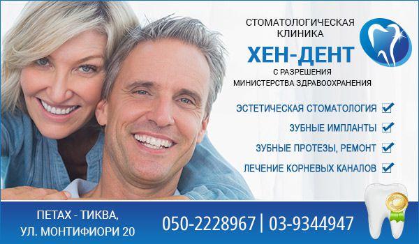 Стоматологическая клиника в Петах Тикве «Хен Дент». Стоматолог в Петах Тикве. Лечение зубов.