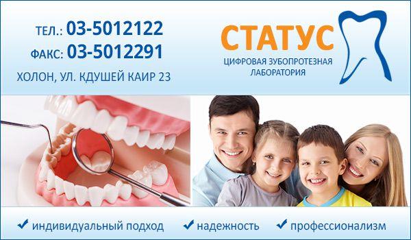 Зубопротезная лаборатория в Холоне «Статус». Изготовление зубных протезов в центре Израиля.