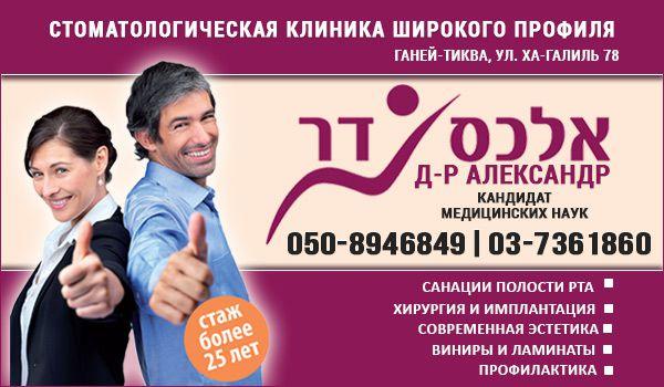 Стоматолог в Ганей Тикве д-р Александр Поздеев. Имплантация зубов в центре Израиля.