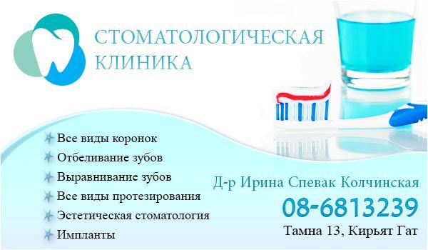 Стоматолог в Кирьят-Гате Ирина Спевак Колчинская. Протезирование зубов в Кирьят-Гате.