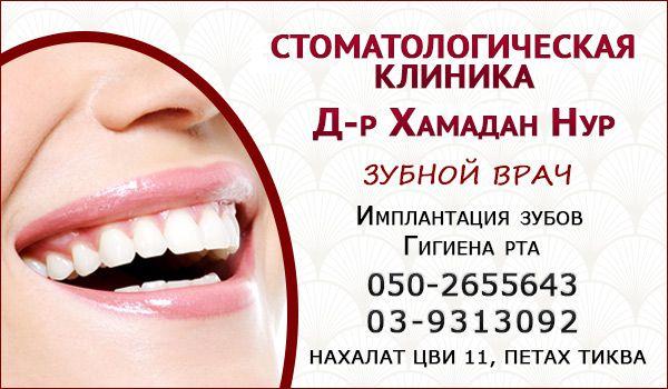 Стоматологическая клиника в Петах-Тикве д-ра Хамадан Нур. Стоматолог в Петах-Тикве.