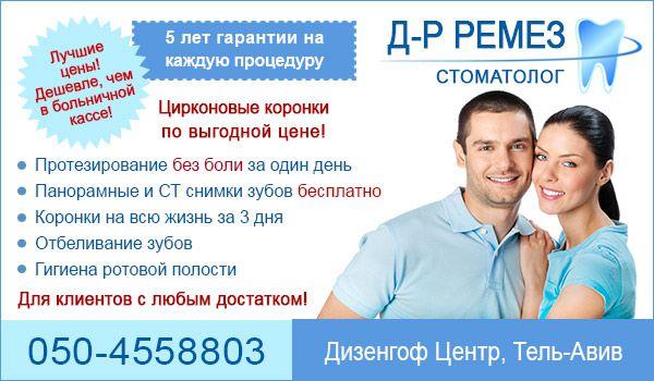 Стоматологическая клиника в Тель-Авиве д-ра Рамез Асаба. Имплантация зубов в Тель-Авиве.