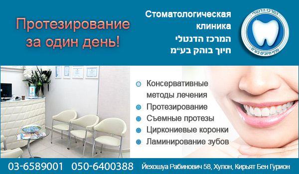 Стоматологическая клиника в Холоне «Мерказ Дантали». Протезирование зубов в Холоне.