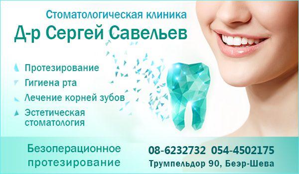 Стоматологическая клиника в Беэр-Шеве д-ра Сергея Савельева. Имплантация зубов в Беэр-Шеве.