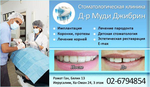 Стоматологическая клиника в Иерусалиме д-ра Муди Джибрин. Стоматологическая клиника в Рамат-Гане.