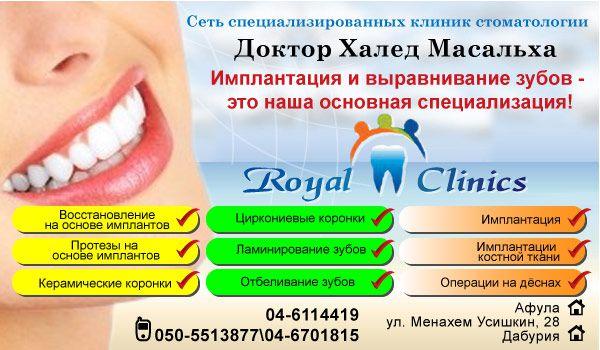 Стоматологическая клиника в Израиле Доктора Масальха Халед