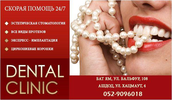 """Стоматологическая клиника """"Dental Clinic"""". Стоматология в Ашдоде."""
