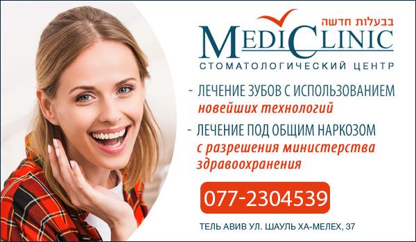 Стоматолог в Тель-Авиве. Имплантация зубов в Тель-Авиве. Лечение зубов под общим наркозом.