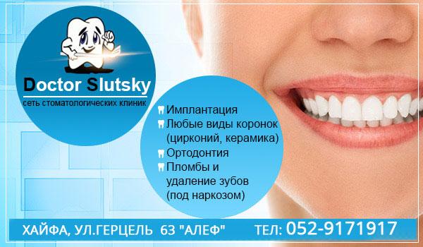 Сеть стоматологических кабинетов «Doctor Slutsky». Стоматолог в Хайфе. Стоматолог в Крайот.
