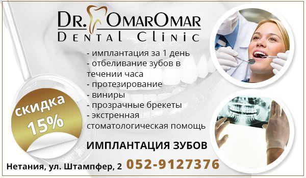 Стоматолог в Нетании. Неотложная стоматологическая помощь в Нетании. Имплантация зубов в Нетании.