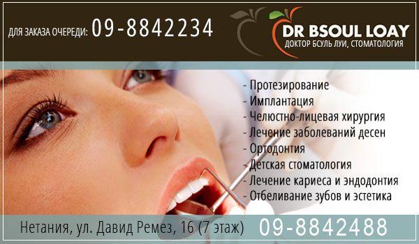 Стоматолог в Нетании. Стоматологическая клиника в Нетании. Имплантация зубов в Нетании.