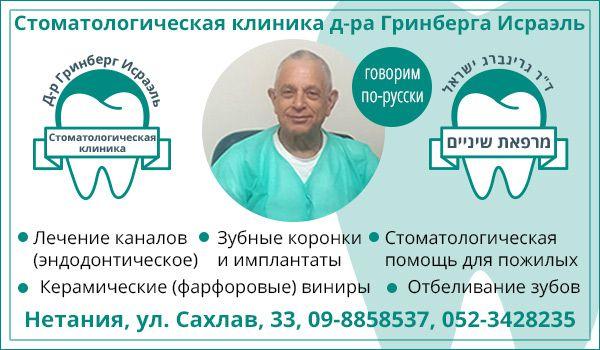 Лечение корневых каналов в Нетании. Стоматолог в Нетании. Стоматологическая клиника в Нетании.