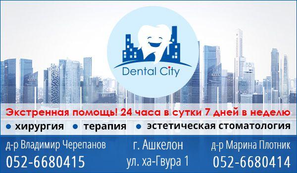 Стоматолог в Ашкелоне. Стоматологическая клиника в Ашкелоне. Экстренная стоматологическая помощь.