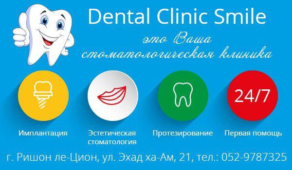Стоматолог в Израиле. Имплантация зубов в Ришон ле-Ционе. Виниры в Израиле. Первая помощь 24/7.