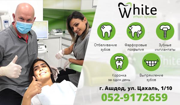 Стоматолог в Ашдоде. Стоматологическая клиника в Ашдоде. Имплантация зубов в Ашдоде.