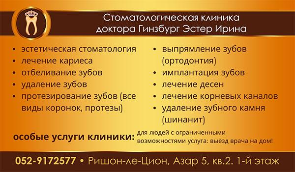 Стоматологическая клиника доктора Гинзбург Эстер Ирина