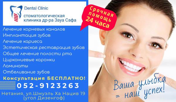 Доктор Зауа Сафа - Стоматолог в Нетании. Имплантация зубов. Эстетическая стоматология.