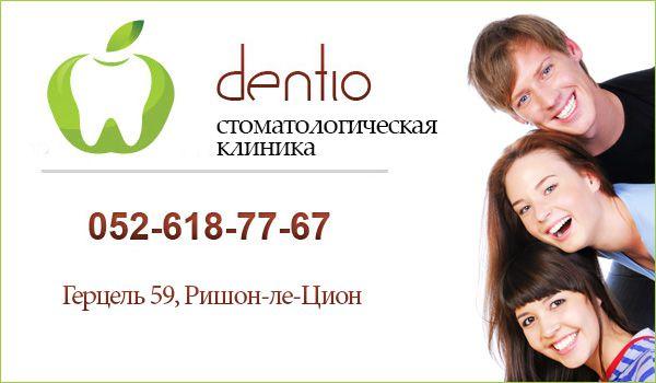Стоматолог в Ришон ле Ционе. Стоматологическая клиника в Ришон-ле-Ционе. Имплантация зубов в Ришон-л