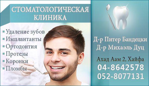 Стоматологическая клиника в Хайфе. Стоматологи Хайфы. д-р Питер Бандецки и д-р Михаэль Дуц.