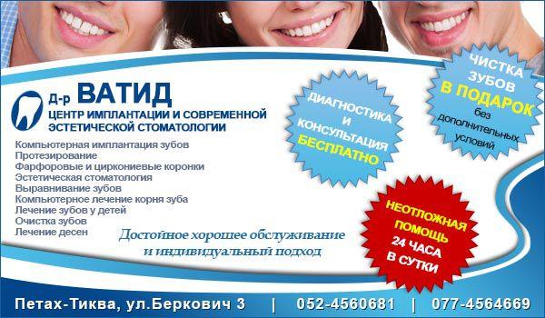 Центр имплантации зубов и эстетической стоматологии. Стоматолог в Петах-Тикве