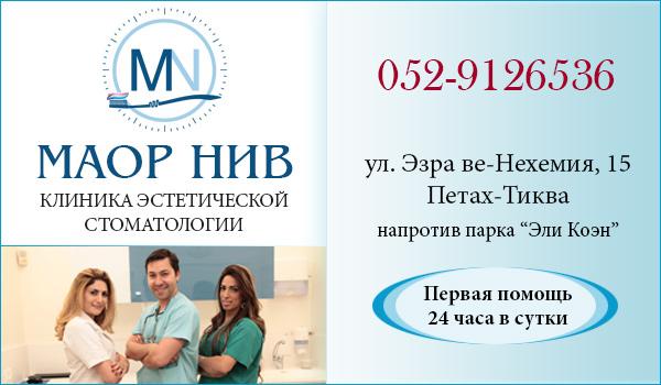 Dr. Niv - стоматолог в Петах Тикве. Стоматолог в Петах-Тикве 24 часа.